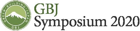 GBJシンポジウム2020